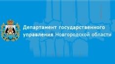 Департамент государственного управления Новгородской области