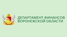Департамент финансов Воронежской области