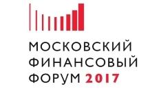 Московский финансовый форум 2017