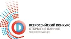 Открытые данные Российской Федерации