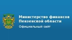 Министерство финансов Пензенской области