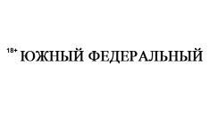 Уральский Федеральный